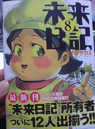 未来日記 第8巻
