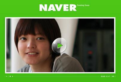 検索ポータルサイト「NAVER」