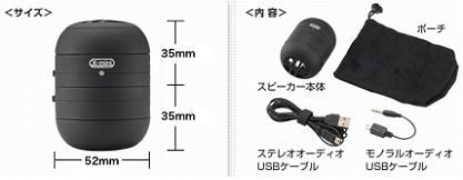 ポータブルスピーカー 400-SP003」
