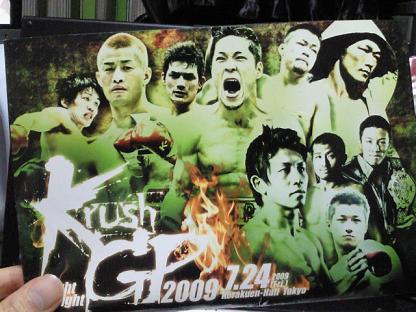 Krushライト級グランプリ2009~開幕戦Round.1~