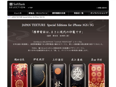 JAPAN TEXTURE Special Editions for iPhone
