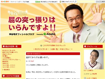 神谷明オフィシャルブログ「神谷明の屁の突っ張りはいらんですよ!!」