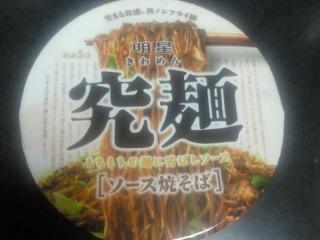 究麺ソース焼きそば1