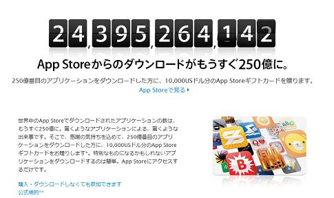 250億Appカウントダウンプロモーション
