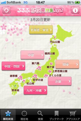 お花見特集2012