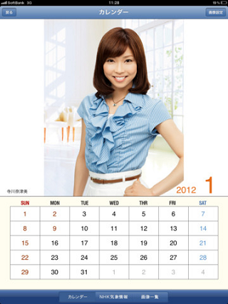 NHK気象予報士カレンダー2012