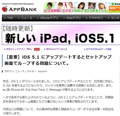iOS 5.1 にアップデートするとセットアップ画面でループする問題について。