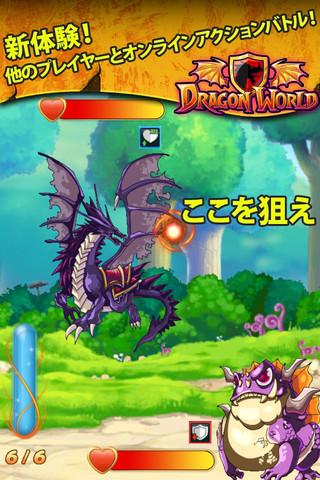 ◆ドラゴンワールド