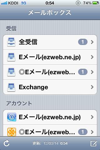 Eメールアドレス設定
