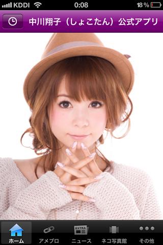 中川翔子(しょこたん)公式アプリ