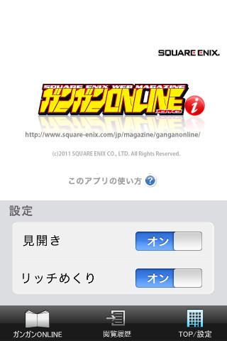 ガンガンONLINE(i)