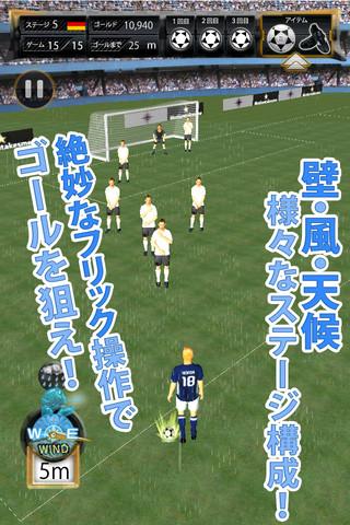本田圭佑のフリーキック世界王者への道
