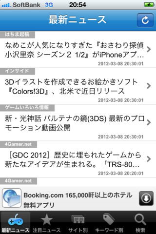 GAME NEWS - ゲームニュースまとめ –