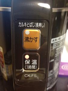 象印の電気ケトル「CK-FS10」