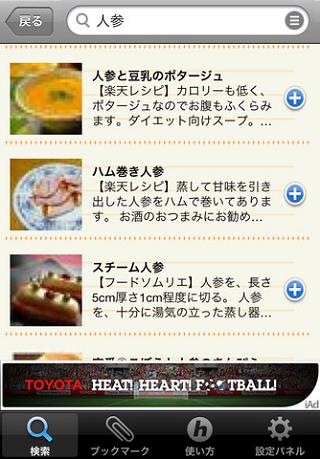 日本一のレシピ検索!レシピサーチ for iPhone