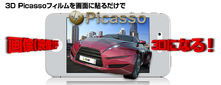 3D Picasso フィルム