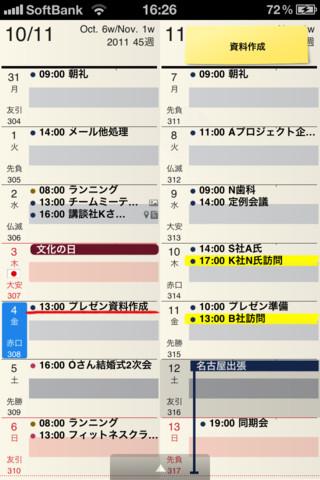 「超」整理手帳 for the iPhone