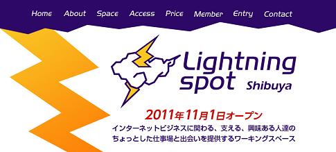ワーキングスペース「Lightningspot Shibuya」