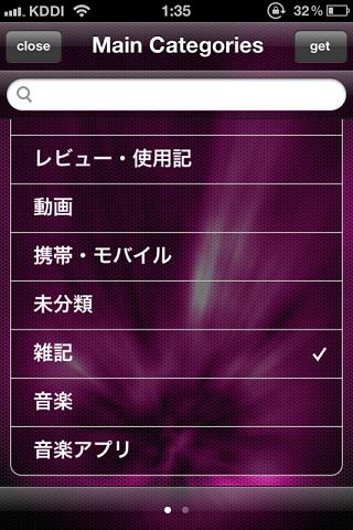 するぷろ for iPhone