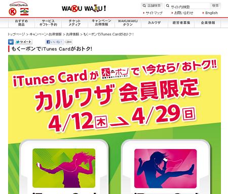 もくーポンでiTunes Cardがおトク!