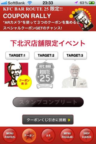 ケンタッキーフライドチキン 公式アプリ