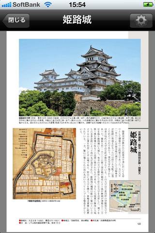 山川MOOK日本の城~国宝・国指定重要文化財の城郭建造物を全て掲載
