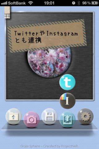グラスフィア 〜Glass Sphere〜
