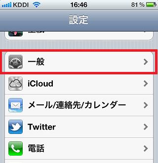 iPhone単体でのアップデートの流れ
