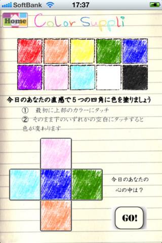 カラーサプリ