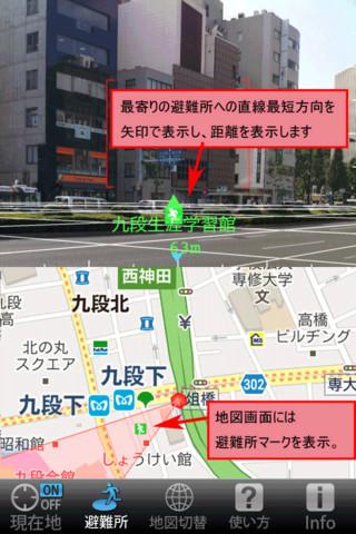 ARハザードスコープ Lite (東京23区版)