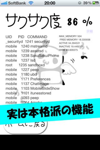 サクサク for iPhone 改