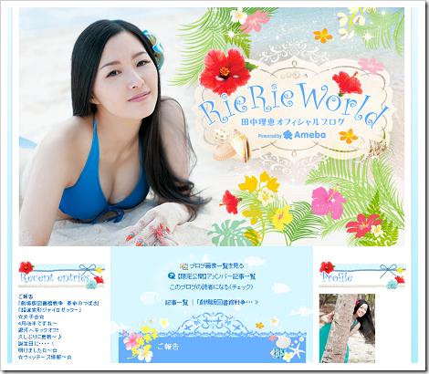 田中理恵オフィシャルブログ「RieRie world」