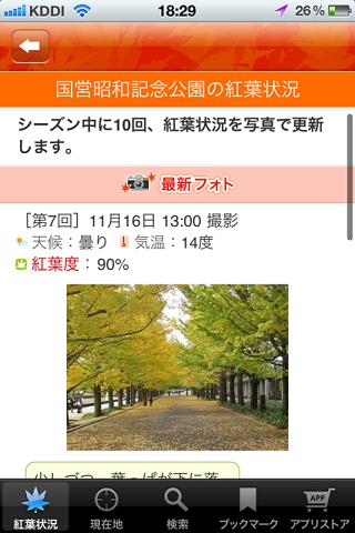 るるぶ紅葉特集2011
