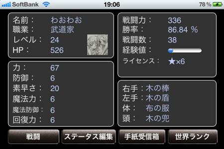 Fighter Ranking Dash