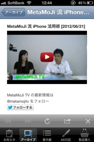MetaMoJi TV 公式アプリ