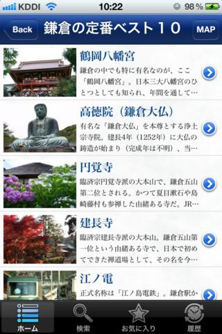 鎌倉サクッとガイド