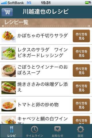川越達也スマイルレシピ Powered by Clip dish