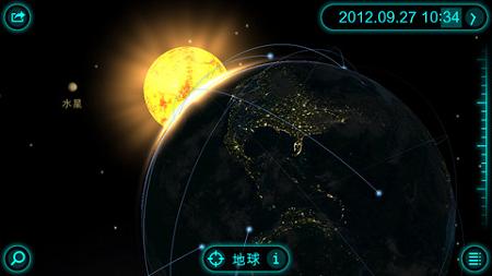 Solar Walk - 3Dのソーラーシステムモデル -