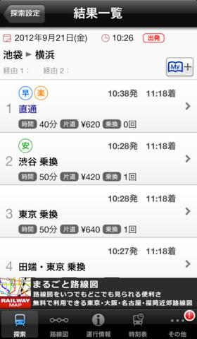 「駅すぱあと」無料経路探索乗り換え案内ナビゲーション:路線図ルート検索&時刻表&運行情報満載