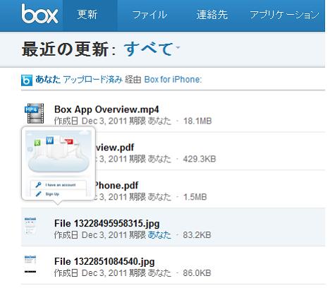オンラインストレージ「box」