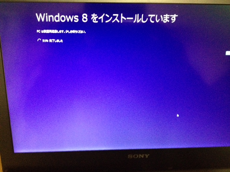Windows 8にアップグレード中