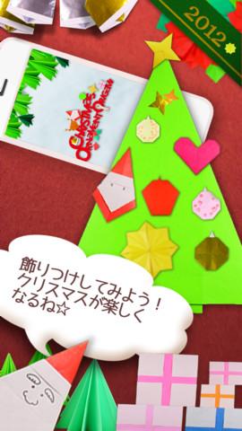 クリスマス折り紙 2012 Free