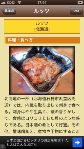 日本珍味事典