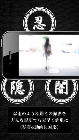 忍者カメラ