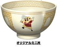 「すき家×クレヨンしんちゃん」オリジナルミニ丼