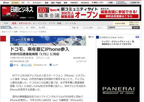 ドコモ、来年夏にiPhone参入