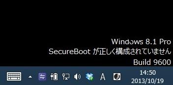 Secure Bootが正しく構成されていません