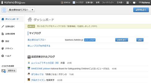 はてなブログベータ版 管理画面