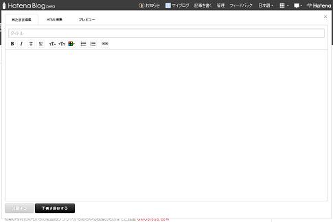 はてなブログベータ版 記事作成画面