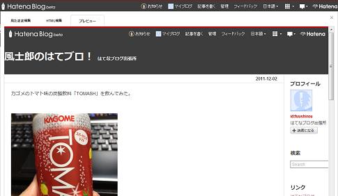 はてなブログベータ版 プレビュー画面